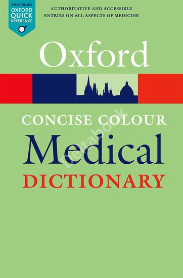 Oxford Concise Colour Medical Dictionary (6th edition)