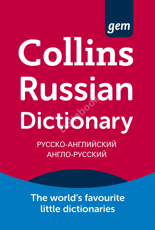 Collins Gem Russian Dictionary (4th Edition)